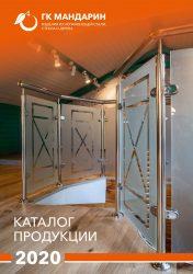 Katalog_Page